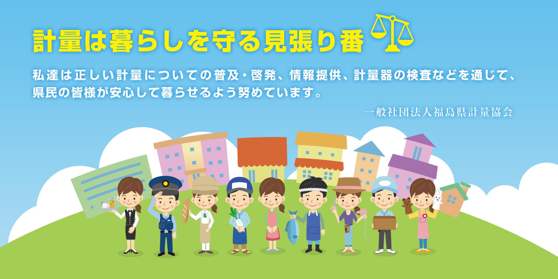 一般社団法人福島県計量協会